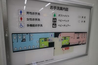 トイレの点字案内図