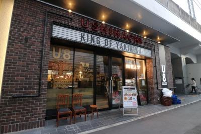 東急武蔵小杉駅高架下の「牛8」