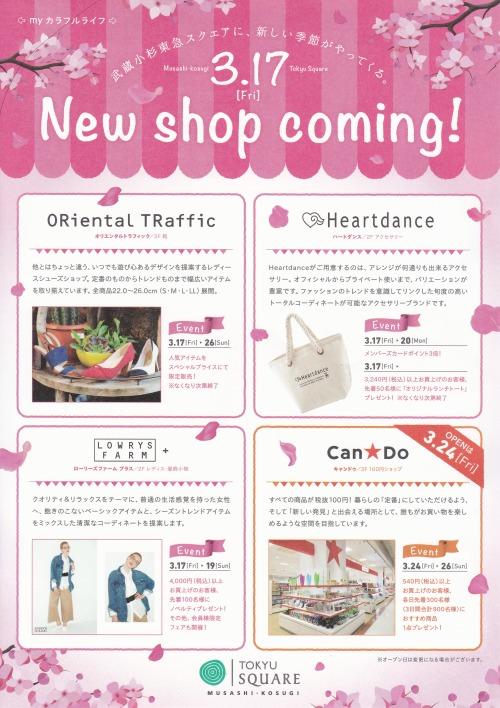 武蔵小杉東急スクエアの新店舗告知