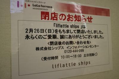 閉店した「SHIPS」