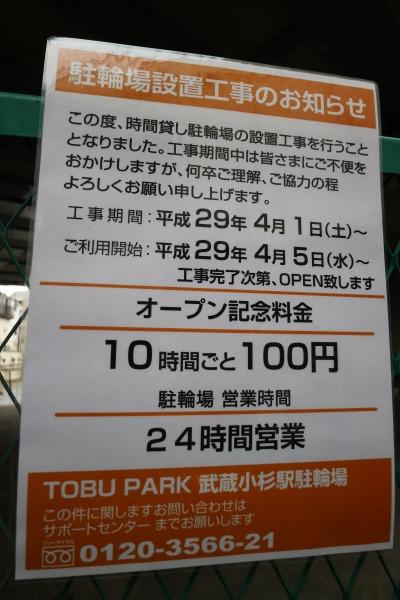 「TOBU PARK武蔵小杉駅駐輪場」のオープン告知