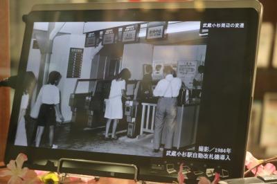 1984年 武蔵小杉駅自動改札機導入