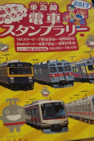 親子でめぐろう!東急線電車スタンプラリー2017