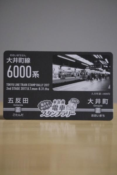 五反田駅・大井町駅セットでもらえたカード