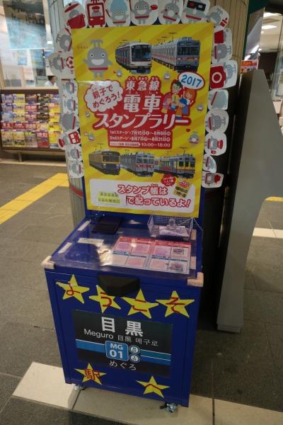 武蔵小杉駅とセットの東急目黒線目黒駅