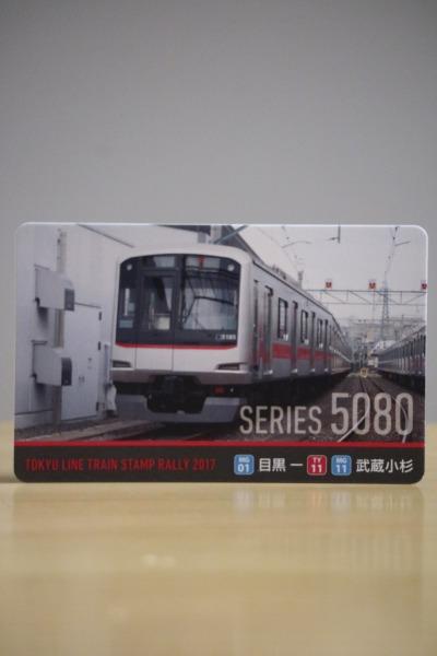 武蔵小杉駅・目黒駅ペアでもらえたカード