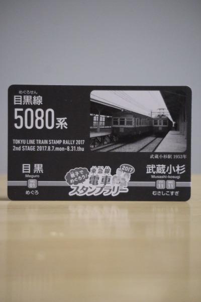 武蔵小杉駅・目黒駅セットでもらえたカード