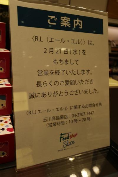 「R.L」の閉店告知