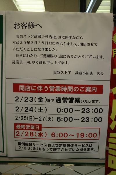 武蔵小杉東急ストアの閉店告知