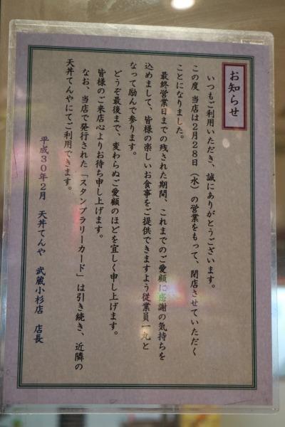 「天丼てんや武蔵小杉店」閉店のお知らせ