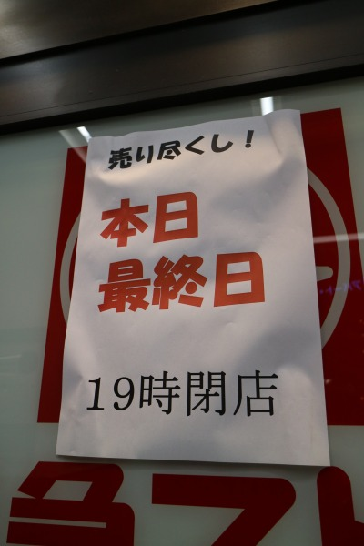 営業最終日の武蔵小杉東急ストア