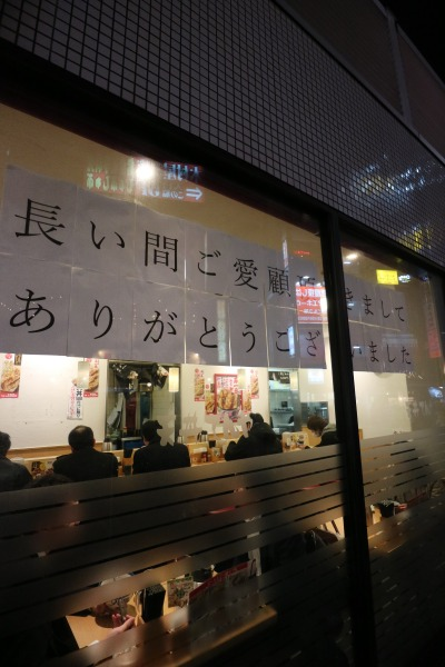 天丼てんや武蔵小杉店