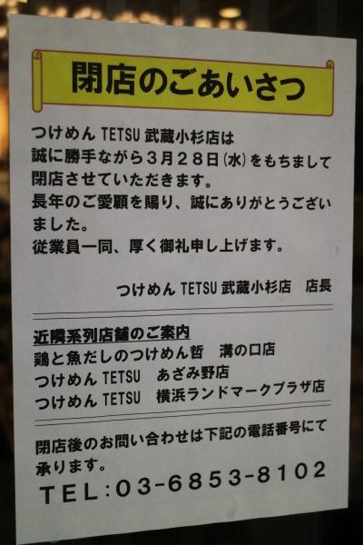 TETSU閉店
