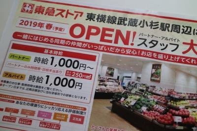 武蔵小杉東急ストアOPENスタッフ募集