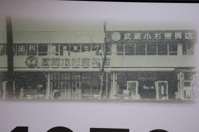 「武蔵小杉東興店」の写真