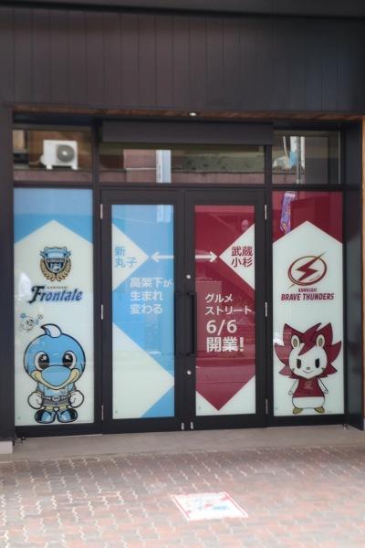「新丸子駅~武蔵小杉駅高架下グルメストリート」の両クラブビジュアル