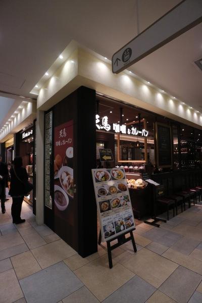 天馬武蔵小杉東急スクエア店