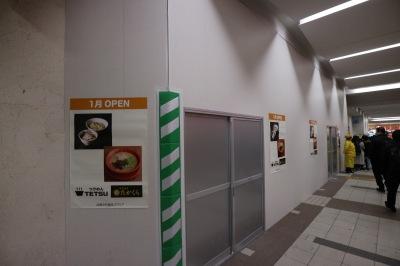 「TETSU」「たかくら」オープン予定地