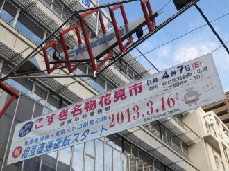 武蔵小杉駅前通り商店街の横断幕