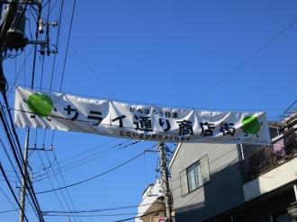 サライ通り商店街のスーモ横断幕