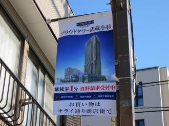 サライ通り商店街のプラウドタワー武蔵小杉フラッグ