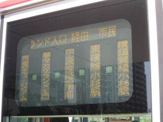 バスの行先表示