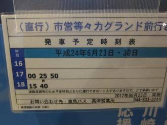 横須賀線口バスターミナル2番乗り場の掲示