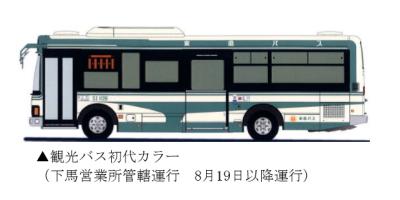 まだ未確認の「観光バス初代カラー」