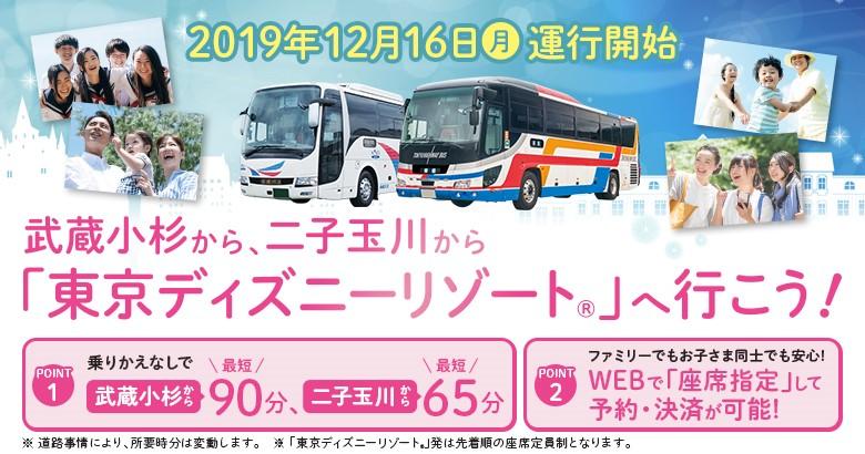 東京ディズニーリゾート行高速バス