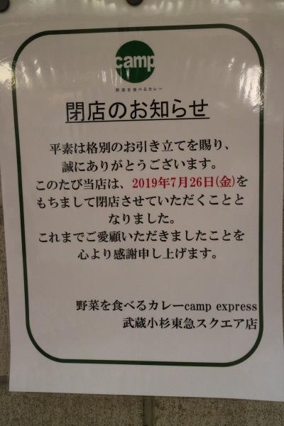 camp express閉店のお知らせ
