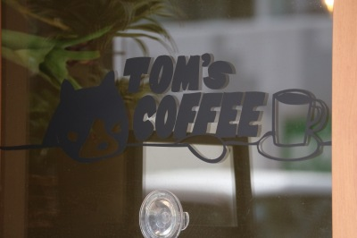 トムズコーヒー