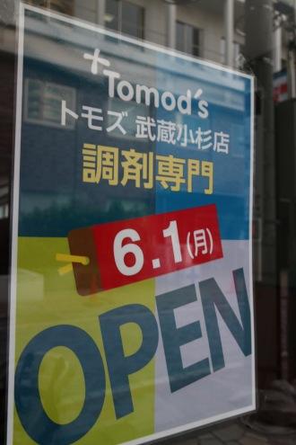 「トモズ武蔵小杉店調剤部門」のオープン告知