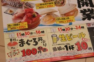 「生ビール最初の1杯10円」