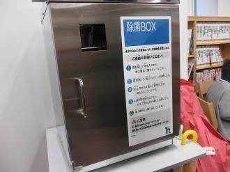 除菌BOX