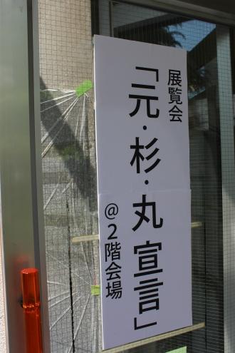 展覧会「元・杉・丸宣言」