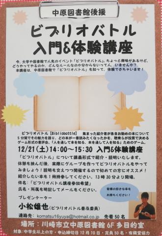 中原図書館の「ビブリオバトル入門&体験講座」案内