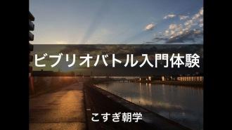 「こすぎ朝学 ビブリオバトル入門体験」