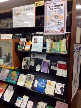 中原図書館に設置された「ビブリオバトル」紹介本の本棚