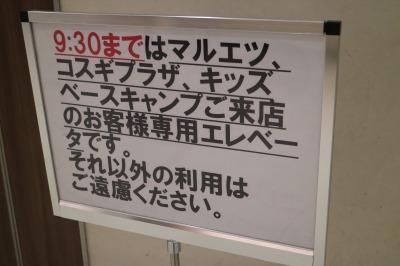 武蔵小杉西街区ビルのエレベーター