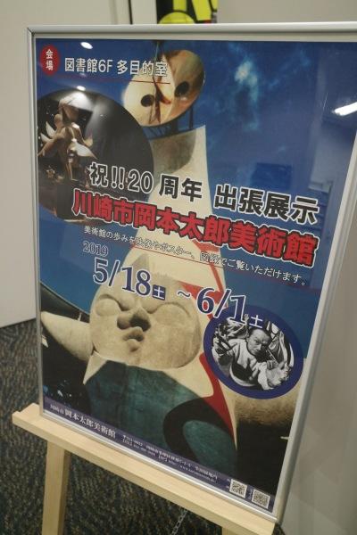 岡本太郎美術館出張展示