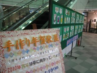 武蔵小杉タワープレイスの手作り年賀状展