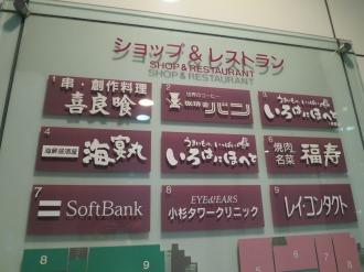 武蔵小杉タワープレイスのショップ&レストラン