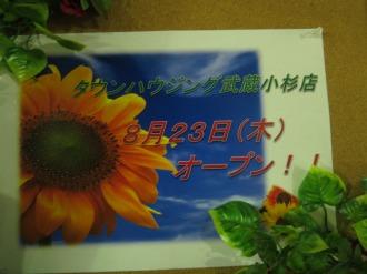 「タウンハウジング武蔵小杉店」のオープン告知