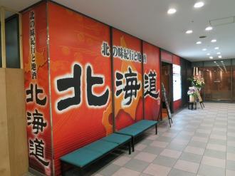 「北海道 武蔵小杉タワープレイス店」