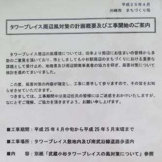 武蔵小杉タワープレイス周辺の追加風害対策のご案内