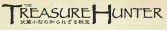 武蔵小杉版宝探しゲーム トレジャーハンター