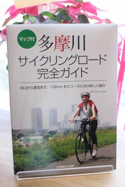 「多摩川サイクリングロード完全ガイド」