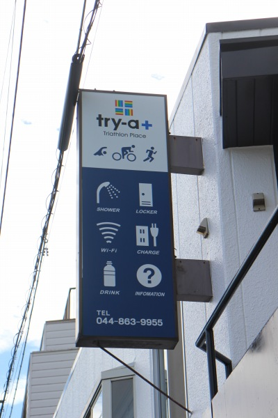「try-a+」の看板