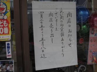 土倉文具閉店のお知らせ
