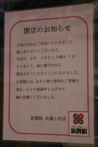 「新撰組」9月28日(日)閉店のお知らせ